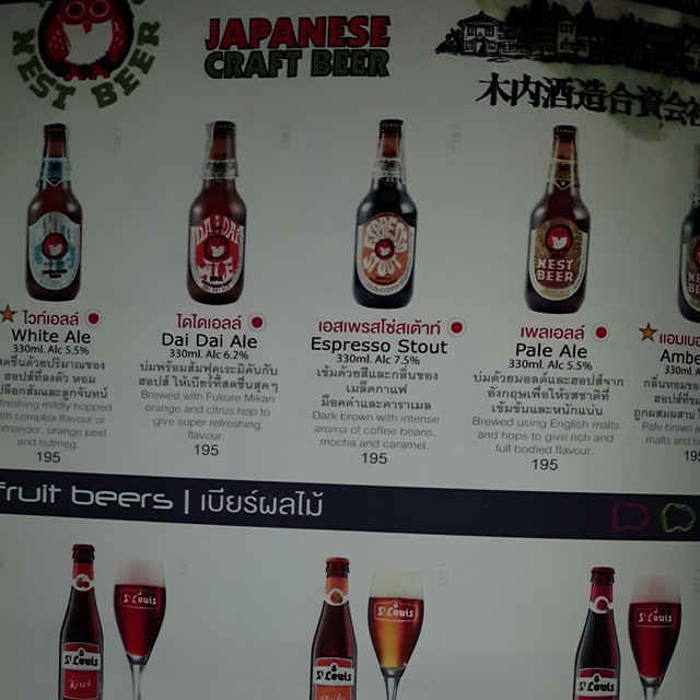 #Japanese and European #craftbeer at #anyasplace #roadtrip2015